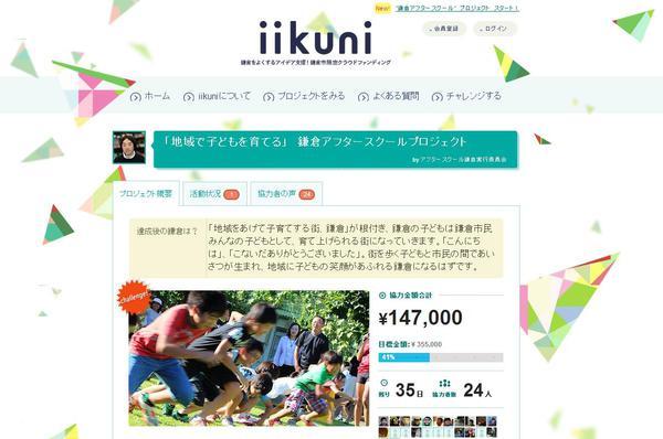 iikuni.jpgのサムネイル画像