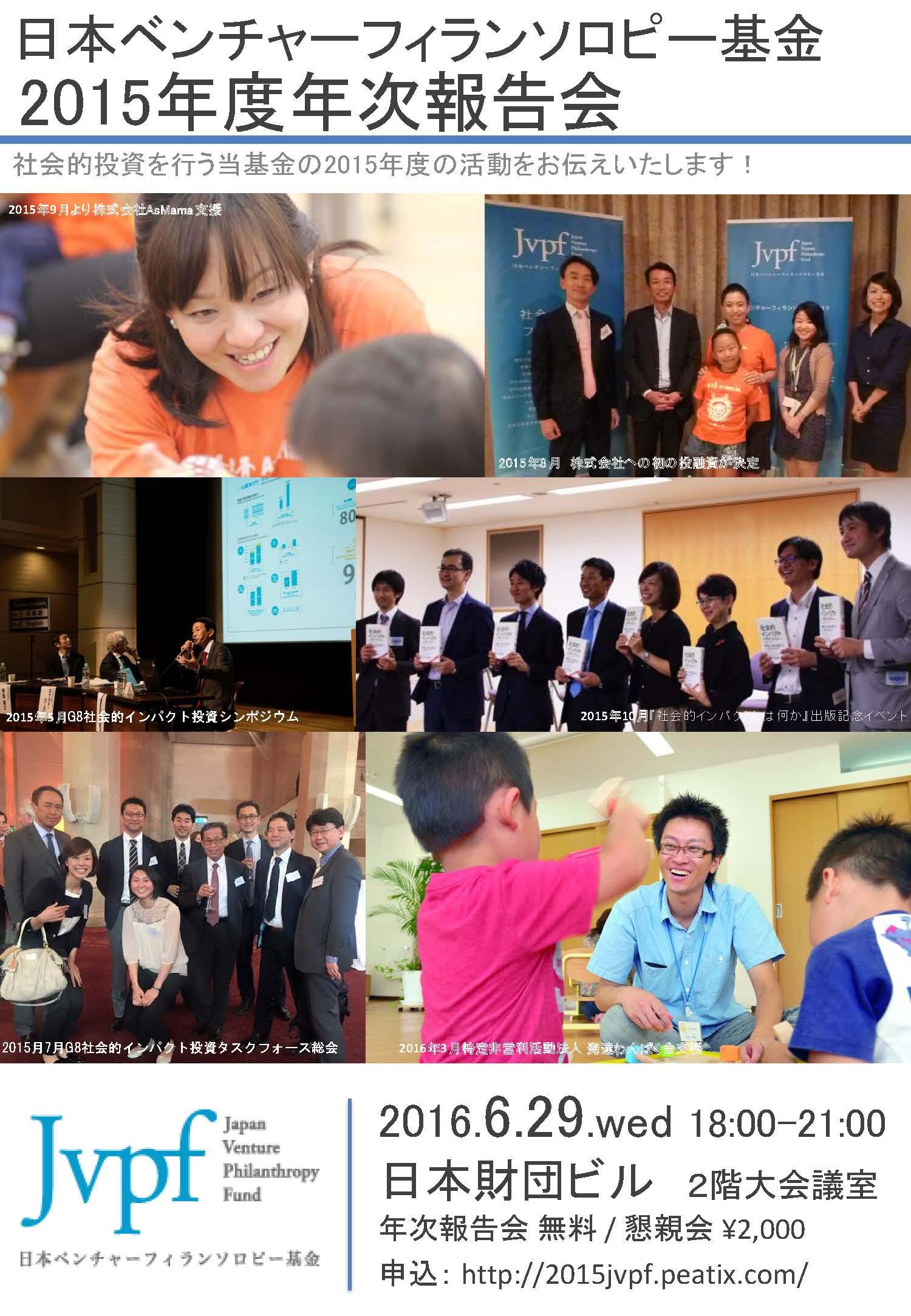 annual2015.jpg