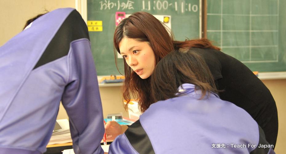 支援先:Teach For Japan