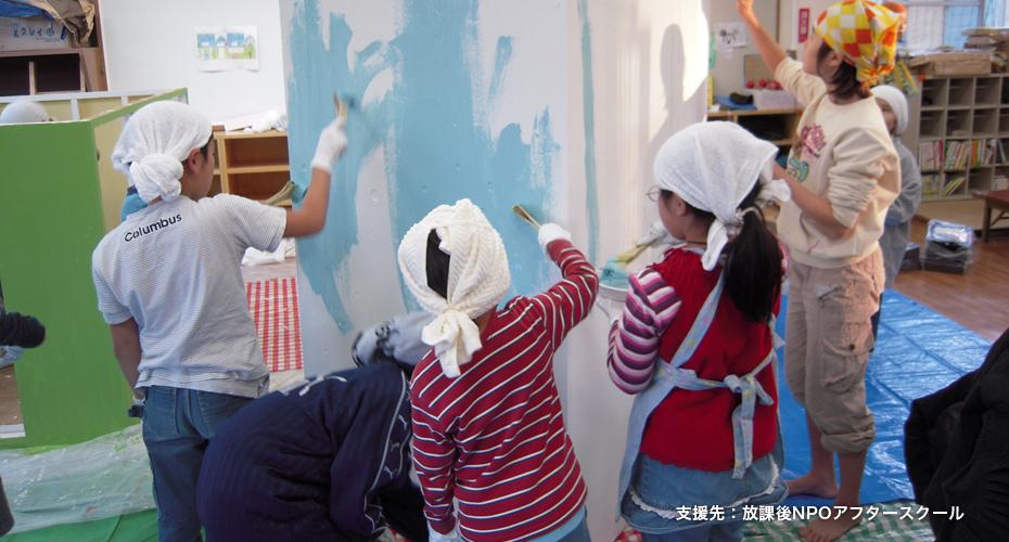 支援先:放課後NPOアフタースクール